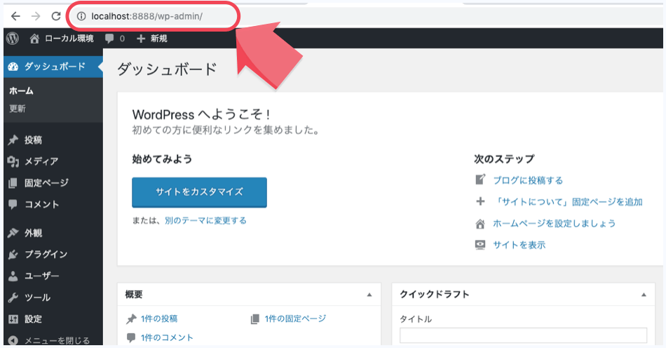 WordPressのローカル環境の管理画面