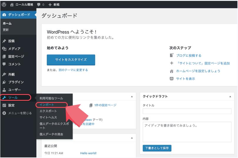 「ツール」→「インポート」を選択