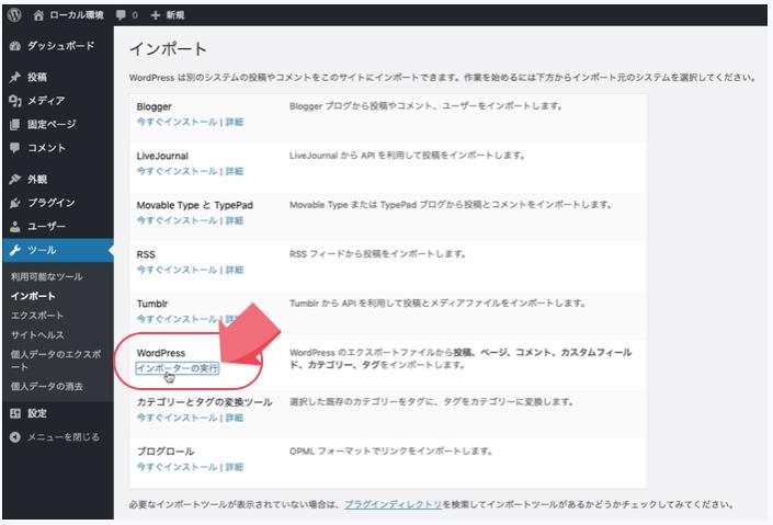 WordPressインポーターの実行