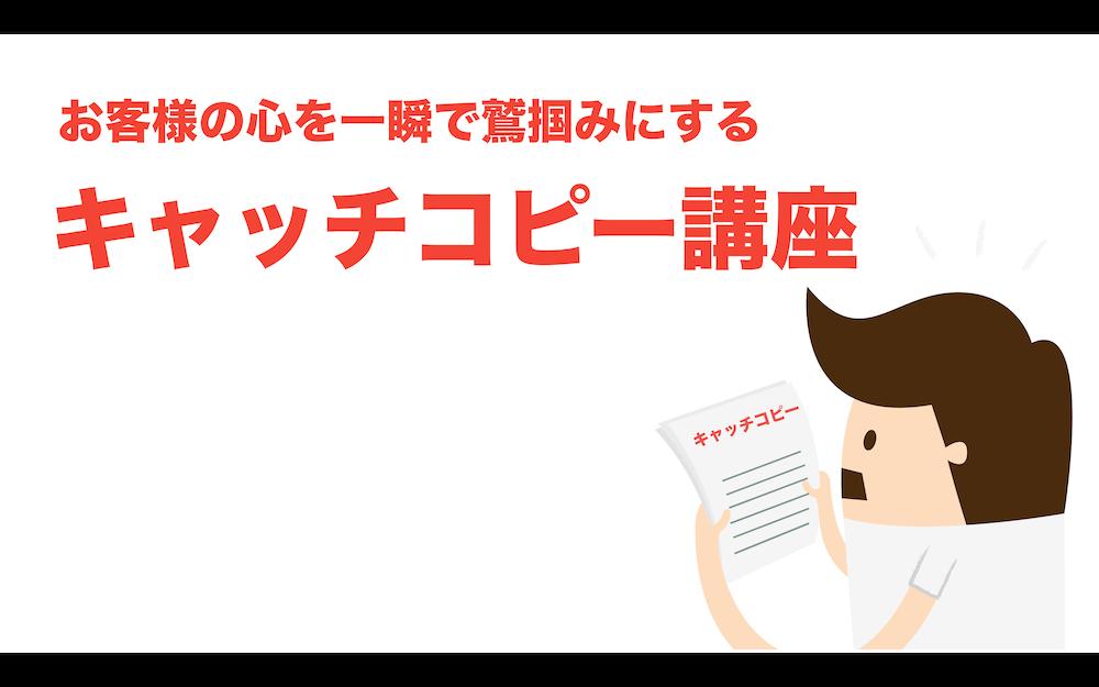 【動画解説】売れるキャッチコピーを作りたいなら「考え方」をマスターしよう!