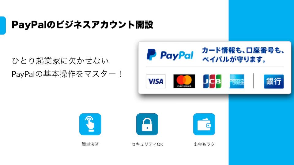 PayPal「ビジネスアカウント」開設方法&使い方 for 個人起業家 【動画レクチャー】