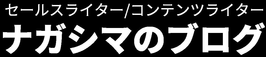 長嶋雄二公式ブログ